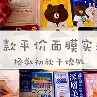 panda美妆日志 篇七:拯救初秋干燥肌,11款平价面膜TOP排行榜,告诉你哪款面膜最值得入手!