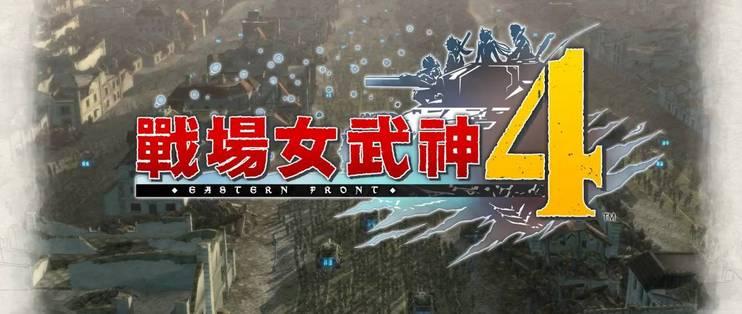 无神篇_游戏评测 篇九:独树一帜—Nintendo 任天堂 Switch《战场女武神4 ...