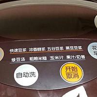 Supor 苏泊尔 豆浆机 开箱简评