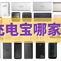电子测评 篇二:买充电宝就选这几款,电量足、充电快还安全!30款充电宝实力测评~