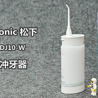 解决饭后塞牙的不适,牙口更健康——Panasonic 松下 EW-DJ10-W 便携式冲牙器