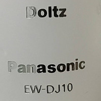 Panasonic 松下 EW-DJ10-A 便携冲牙器 开箱简评