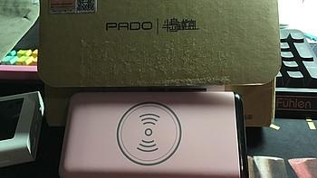 无线移动充电宝是噱头?到底值不值?PADO 半岛铁盒w100无线移动电源开箱体验