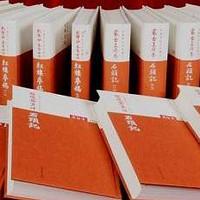 晒晒我买过的书 篇十:我收藏的几种红楼梦古抄本