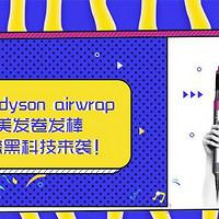 讲真,Dyson 戴森 Airwrap卷发棒要让我tony老师失业了