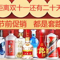 酒水价格指南总集系列 篇二:备战双十一2018,白酒价格大起底(精修版)