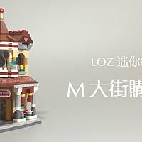 国产乐高式积木拼装 篇十一:LOZ 迷你街景系列 M大街购物廊