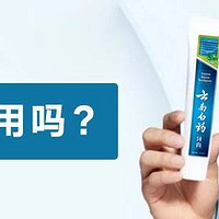 云南白药牙膏被医生实名diss,还能用吗?
