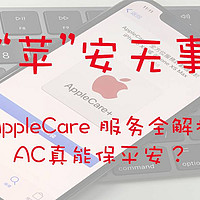 """""""苹""""安无事:AppleCare 服务全解析,AC真能保平安?"""