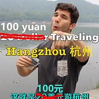旅行其实很简单 篇115:极限操作!教你如何用100块,在杭州吃喝玩乐一整天