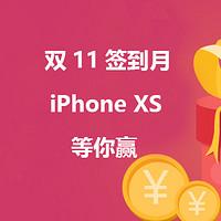 【值友福利】双11签到月第二周,大奖在招手!满签赢取iPhone XS
