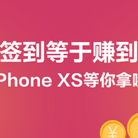 【值友福利】双11签到月第三周,满签赢取iPhone XS