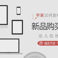 值无不言「双11特辑」:苹果10月发布会解析及新品购买攻略 达人在线解答