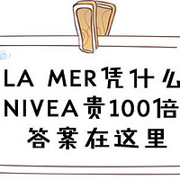 LA MER凭什么比NIVEA贵100倍?答案在这里