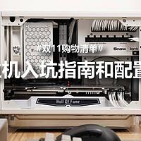 ITX折腾记 篇一:ITX主机入坑指南和配置推荐
