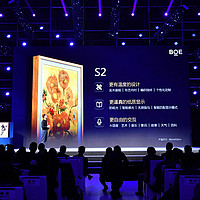 首度搭载人工智能语音,京东方 BOE 推出 画屏新品 S2、M2