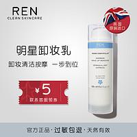 天然成分,安心护肤:REN芢护肤品套装体验