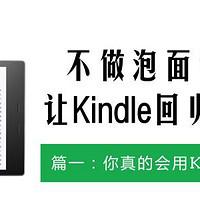 男人的生产力工具 篇八十七:不做泡面神器,让Kindle回归阅读 之一:你真的会用Kindle吗?
