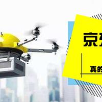 【值日声】你的快递即将从天而降,京东获全球首个省域无人机物流经营许可证