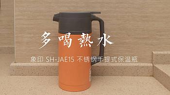 象印 SH-JAE15 不锈钢手提式保温瓶开箱简测