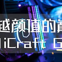 Z390主板 篇二:跨越颜值的巅峰?铭瑄iCraft Z390 GAMING主板+i9 9900K 详评
