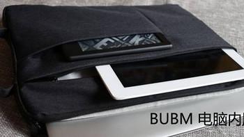 麻雀虽小,肚子可不小,BUBM 电脑内胆包