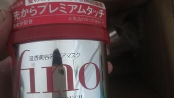 购物体验 篇一:如果你有资生堂Fino发膜,一定要正确使用哦