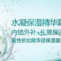 护肤 篇二:适合全民使用的国民护肤品— 大宝水凝保湿精华霜