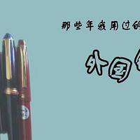 那些年我用过的钢笔之国外钢笔