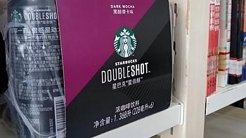 图书馆猿の星巴克(Starbucks)星倍醇黑醇摩卡味浓咖啡