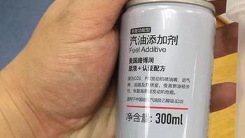 噱头胜过效果:京安途多功能性汽添剂使用评测