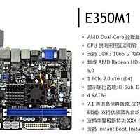 nas系列 篇三:nas主板新选择-华擎E350M1