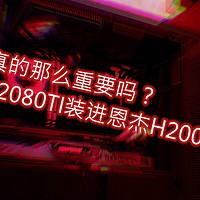 内存频率真的那么重要吗?高频内存+2080TI装进恩杰H200i游戏实测一番。