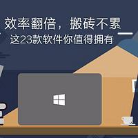 效率翻倍,搬砖不累!这23款软件你值得拥有——Windows软件篇