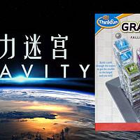玩具说 篇一: Thinkfun Gravity Maze重力迷宫棋