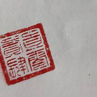 白菜价也有好玩意儿 篇十一:9.8包邮的美伦美卡 16mm定制印章开箱晒单