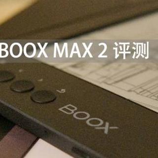 文石 BOOX MAX2 评测