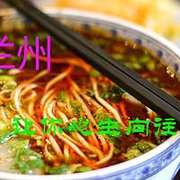 【食●色】 篇十六:金城兰州,有哪些美食让你心生向往(长文介绍兰州美食)