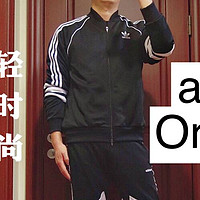 男装休闲品牌推荐 篇八:复古感、轻时尚—adidas originals三叶草运动经典系列