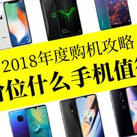 PhoneTalk No.50:2018年度购机攻略,从入门到旗舰各价位什么手机值得买?