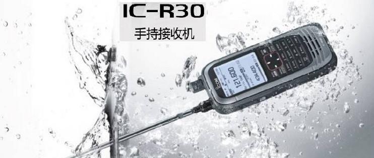 可能是现在最好的手持宽频接收机——ICOM艾可慕IC-R30_什么值得买