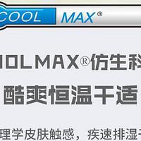 KAILAS 凯乐石 户外coolmax吸湿排汗功能内衣代号KG410105分享经历