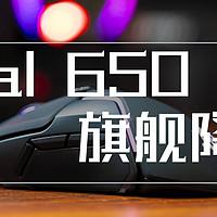 破晓评测室 篇三:迟来的无线旗舰还能搅动风云么?赛睿Rival 650游戏鼠标完全体验