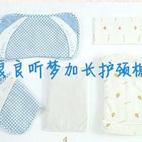 Dr.魏推荐的宝宝枕 良良听梦加长护颈枕开箱及点评