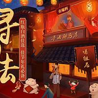中国年白酒指南:红瓶白酒佳选,佳节年礼必备