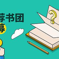 值得买荐书团第一期官方招募开启:优惠信息、新书资讯抢先知!加入更有多重好礼~
