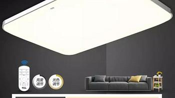 LED吸顶灯 篇一:开箱测评TCL酷雅 LED吸顶灯带遥控无极调光64W 82*65cm