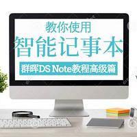 新房装修漫记 篇二十七:群晖DS Note高级教程——教你使用智能记事本