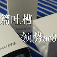 这是一篇吐槽:领势LINKSYS Velop AC3900M 双频无线
