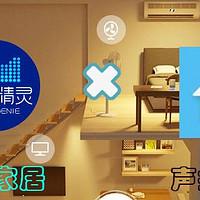 """声控""""万物"""",天猫精灵接入Home Assistant,打造语音智能家居控制系统"""